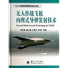 无人作战飞机内埋式导弹发射技术