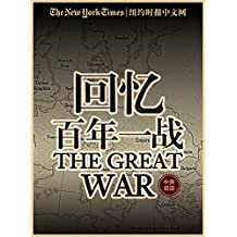 回忆百年一战·中英双语(纽约时报特辑)