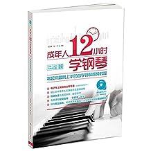 成年人12小时学钢琴:零起点最易上手的自学钢琴视频教程(附光盘)