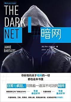 """""""暗网(英国智库专家耗时4年,深入暗网的真实纪实之旅。日常与疯狂,只隔着一道深不可测的暗网。)"""",作者:[杰米•巴特利特]"""