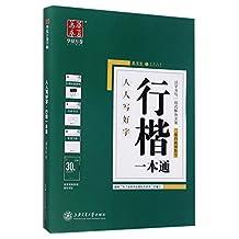 行楷一本通:标准教程+诗词·美文+常用字范等(套装共5册)