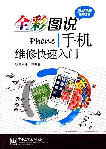 フルカラー写真は携帯電話修理クイックスタートを言う(図はデジタルメンテナンスクラスを言う)