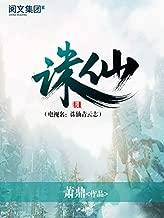 诛仙(电视名:诛仙青云志)第1卷