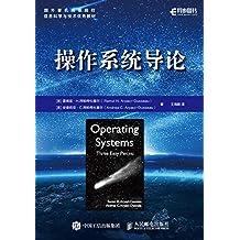 操作系统导论(异步图书)