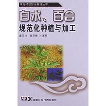中药材规范化栽培丛书:白术、百合规范化种植与加工