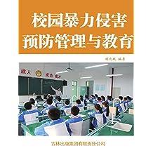 校园暴力侵害预防管理与教育