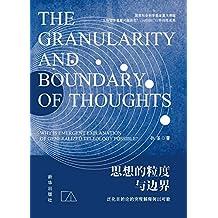 思想的粒度与边界:泛化目的论的突现解释何以可能
