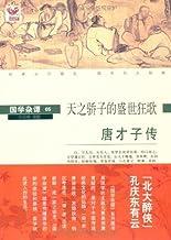 唐才子传:天之骄子的盛世狂歌 (国学杂谭)