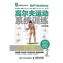高尔夫运动系统训练(全彩图解版) (体育运动训练丛书)