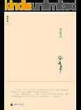 台北人 (白先勇作品集 1)