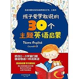 """""""孩子爱学敢说的30个主题英语启蒙 孩子一边玩就能一边学会说英语!一本英伦华裔妈妈的双语养育亲子书工具书!教你如何抓住0-6岁窗口期,让孩子像母语一样说英语。语言主题+生活主题+游戏主题,每天只花25分钟,就能和孩...(文通天下出品)"""",作者:[crystal]"""