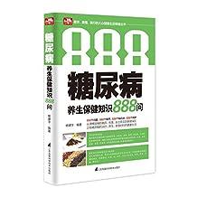 糖尿病养生保健知识888问 (易学、易懂、易行的大众健康生活保健丛书)