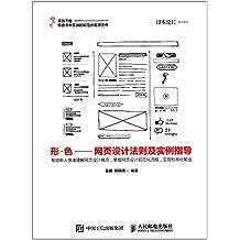 形·色:网页设计法则及实例指导