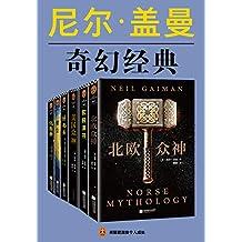 尼尔·盖曼奇幻经典作品集(读客熊猫君出品,套装共6册。当代幻想文学代名词尼尔·盖曼!)