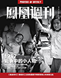1937,战争中的小人物 香港凤凰周刊2017年第20期