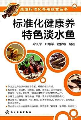 标准化健康养特色淡水鱼.pdf