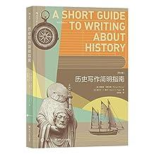 历史写作简明指南