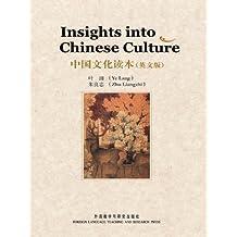 中国文化读本(英文版)(图文版) (English Edition)