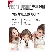 少年时新阅读(双语)·有没有想过跟父母聊天?