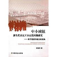 中小城镇新生代农民工市民化问题研究:基于意愿与能力的视角
