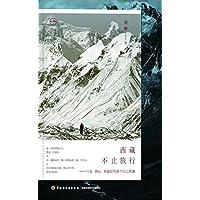 西藏,不止旅行