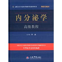 高级卫生专业技术资格考试指导用书:内分泌学高级教程(精装珍藏本)