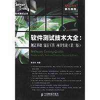 软件测试技术大全:测试基础 流行工具 项目实战(第2版)
