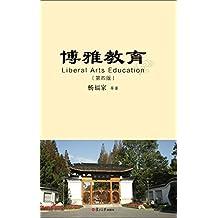博雅教育(第四版)