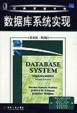 经典原版书库:数据库系统实现(英文版·第2版)