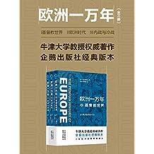 歐洲一萬年(三卷):基督教世界 歐洲時代 內戰與冷戰 (新知史)