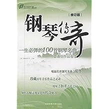 钢琴传奇:一生必弹的100首钢琴名曲(通俗作品卷)(修订版)