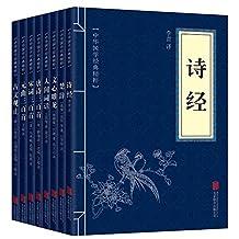中华国学经典精粹:诗词曲赋系列(精华版)(套装共8册)