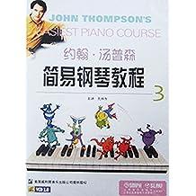 约翰•汤普森简易钢琴教程3(VCD)