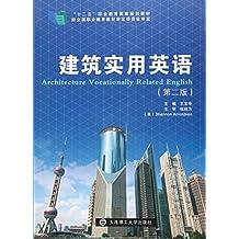 建筑实用英语(附光盘第2版十二五职业教育国家规划教材)(光盘1张)
