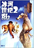 冰河世纪2(DVD9)