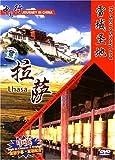 雪域圣地拉萨(DVD)