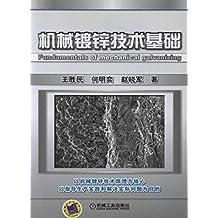 机械镀锌技术基础