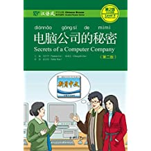 电脑公司的秘密(第二版)(Secrets of a Computer Company (Second Edition))
