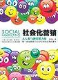 社会化营销:人人参与的营销力量
