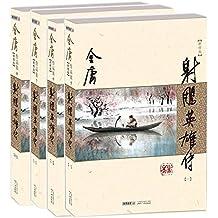 金庸作品集(05-08):射雕英雄传(新修版)(套装共4册)