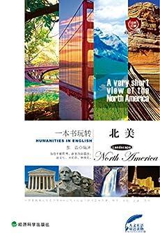 """""""一本书玩转北美:英汉对照 (人文英语•双语读物)"""",作者:[张浩]"""