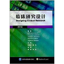 临床研究设计(第4版)