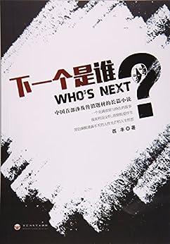 """""""下一个是谁"""",作者:[西丰]"""