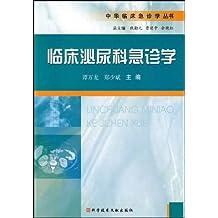临床泌尿科急诊学:中华临床急诊学丛书
