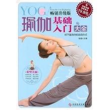 瑜伽基础入门大全(畅销升级版)