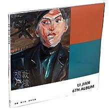 李健:第六张创作专辑《李健》(CD)