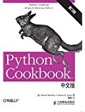 Python Cookbook(第3版)中文版(异步图书)