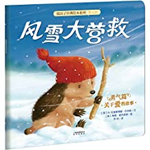 暖房子经典绘本系列(第九辑·勇气篇):风雪大营救