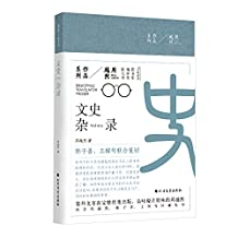 文史杂录(周越然作品系列)