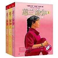 蕙兰瑜伽(全三册)